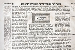 talmud-sheet-7662386